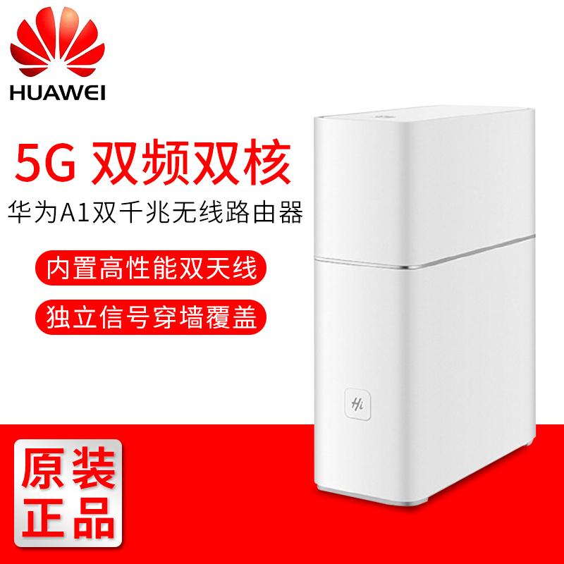华为 有线/无线 双千兆 5G 双频双核 A1路由器 新店钜惠价 支持7天退换货 下单返卷