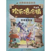 美绘拼音版欢乐嘻哈镇(5-8册)笑笑鼠来了 晓玲叮当 著;张龙腾 绘