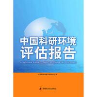 【正版二手书9成新左右】中国科研环境评估报告 中国科研环境评估研究组 中国科学技术出版社