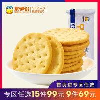 【来伊份专区99元任选15件】早餐饼干牛奶味180gx2饼干休闲零食美食小包装来一份