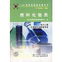 燃料化验员(电力工程化学运行与检修专业)