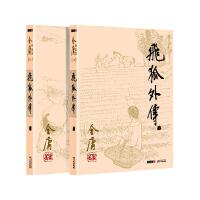 金庸作品集(朗声旧版)金庸全集(14-15)-飞狐外传(全二册)