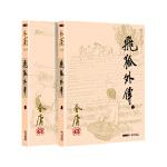 金庸作品集(朗声旧版)(14-15)-飞狐外传(全二册)