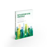 区域经济发展与环境:寻找共同点