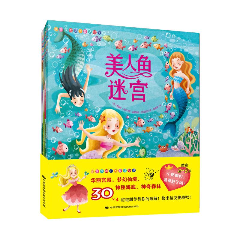 迷宫探险记·童话仙子 全4册,12开!神秘海底、梦幻仙境、华丽宫殿、神奇森林,30×4道谜题等待你的破解,快乐接受挑战吧。蓝风筝童书出品
