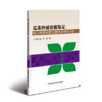 瓜菜种质资源鉴定、核心种质构建与遗传多样性分析 9787511637840 中国农业科学技术出版社 刘子记,朱婕