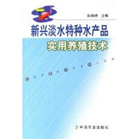 【正版二手书9成新左右】新兴淡水特种水产品实用养殖技术 陈焕根 中国农业出版社