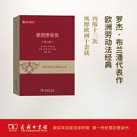 欧洲劳动法(第二册)(威科法律译丛) 商务印书馆