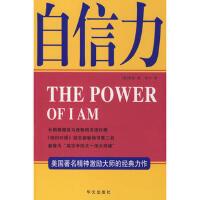 【二手书8成新】双色 自信力 (美)泰勒,李中 华文出版社