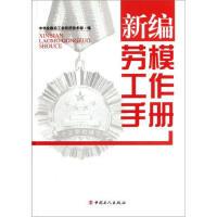 【二手书8成新】新编劳模工作手册 中华全国总工会经济技术部 9787500851080