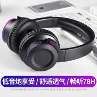 E14 无线耳机头戴式(蓝牙5.0双耳音乐运动 带麦游戏炫酷发光 可爱男女降噪)