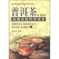 [二手旧书9成新]普洱茶保健功效科学读本,邵宛芳,云南科技出版社, 9787541681486