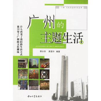 [二手旧书9成新]广州的主题生活,李大华,周翠玲,9787306027405,中山大学出版社 正版书籍,可开发票,注意售价与详情内定价的关系,有任何问题随时联系客服