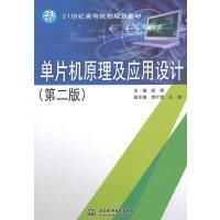 单片机原理及应用设计(第二版)(21世纪高等院校规划教材)