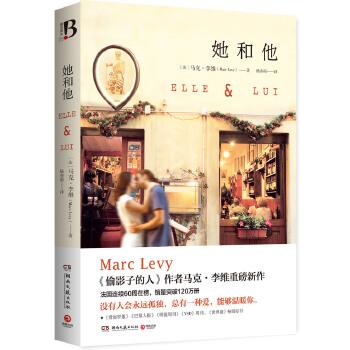 她和他 《偷影子的人》作者马克·李维重磅新作,法国连续60周在榜,销量突破120万册