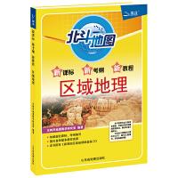 北斗地图 新课标新考纲新教程区域地理-(2018全新修订)