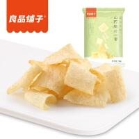 良品铺子 山药脆片70gx3袋(孜然味)薄片脆薯片好吃的吃货休闲零食小吃
