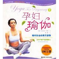 【二手书8成新】孕妇瑜伽 安泊尔・兰德,温静 湖南科学技术出版社