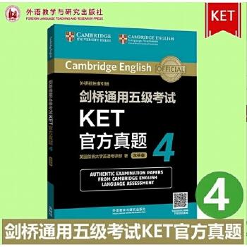 外研社 剑桥通用五级考试 KET官方真题4 ket考试真题 可配14天攻克ket核心词汇