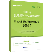 2022浙江省教师招聘考试:历年真题详解及标准预测试卷学前教育(全新升级)