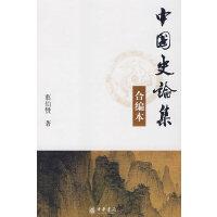 中国史论集(合编本)