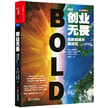 创业无畏(pdf+txt+epub+azw3+mobi电子书在线阅读下载)