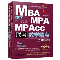 2020机工版精点教材 MBA、MPA、MPAcc管理类联考 数学精点 第9版(赠送价值580元的基础分册学习备考课程