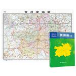 中华人民共和国分省系列地图:贵州省地图(1.068米*0.749米 盒装折叠)