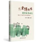 """儿童博物馆课程故事研究(南京市第一幼儿园围绕""""儿童博物馆""""数十年研究的成果)"""