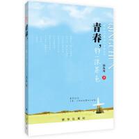 【旧书二手书8成新】青春.那一抹茶色 杨海峰 新华出版社 9787516606469