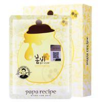 【包邮】20片 韩国papa recipe春雨蜂蜜面膜正品蜂胶补水保湿