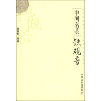 CBS-中国名茶:铁观音 中国农业出版社 9787109111417