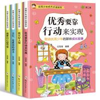 全4册小学生课外阅读书籍 儿童书籍 9-12岁一二三四五六年级课外书必读儿童励志故事书6-12-7-10-15周岁小学