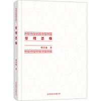 【二手书8成新】中国式管理全集:管理思维 曾仕强 北京联合出版公司