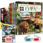 恐龙星球全5册 送3D版眼镜礼品袋 恐龙星球远古探索 三叠纪侏罗纪白垩纪少年科普百科全书动物小百科6-12岁儿童恐龙大