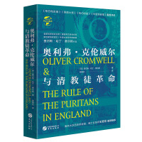 华文:奥利弗・克伦威尔与清教徒革命