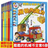 好多好多的交通工具酷酷的机械书儿童绘本
