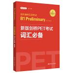 ��蛲ㄓ梦寮�考�B1 Preliminary for Schools(PET)�~�R必�洌ㄟm用于2020新版考�)(�音�l)