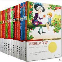 国际大奖小说升级版--全套15册 一百条裙子/苹果树上的外婆/风之王/爱德华的奇妙之旅 二三四五年级小学生课外阅读书籍