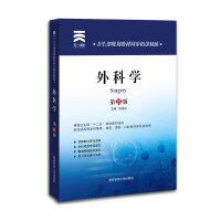 天一卫生部规划教材同步精讲精练医学八版:外科学(第八轮)外科学第八版