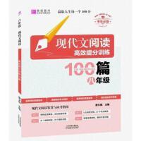 现代文阅读高效提分训练100篇 八年级(GS16)
