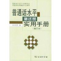 普通话水平测试员实用手册(增订本) 商务印书馆