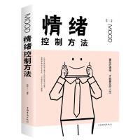 情绪控制方法 情绪自制控制情绪的书陶冶情操自控力修养宽容书籍畅销书青春励志书