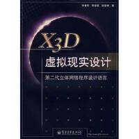 【二手书8成新】X3D虚拟现实设计:第二代立体网络程序设计语言(附 张金钊,张金锐 电子工业出版社