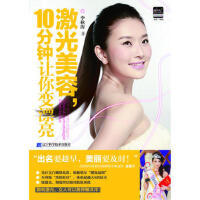 【二手书8成新】激光美容,10分钟让你变漂亮 李秋涛 辽宁科学技术出版社