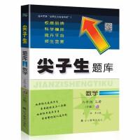 辽宁教育:2019(秋 )尖子生题库 六年级数学上册(人教版)