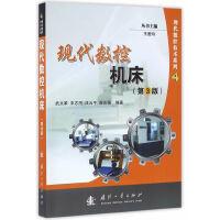 【二手旧书8成新】现代数控机床(第3版) 武文革 9787118107432 国防工业出版社