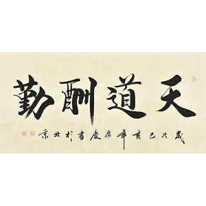 山东书法家协会会员  张厚庆137 X 68CM书法GSF0915