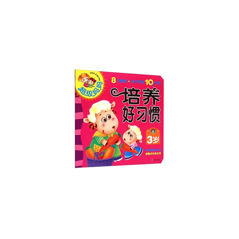 超级妈妈:培养好习惯(3岁) 明天出版社 9787533283025