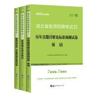 中公教育2021湖北省教师招聘考试:英语试卷+教育理论综合知识(教材+历年真题预测试卷) 3本套